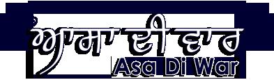 Asa di WAR logo